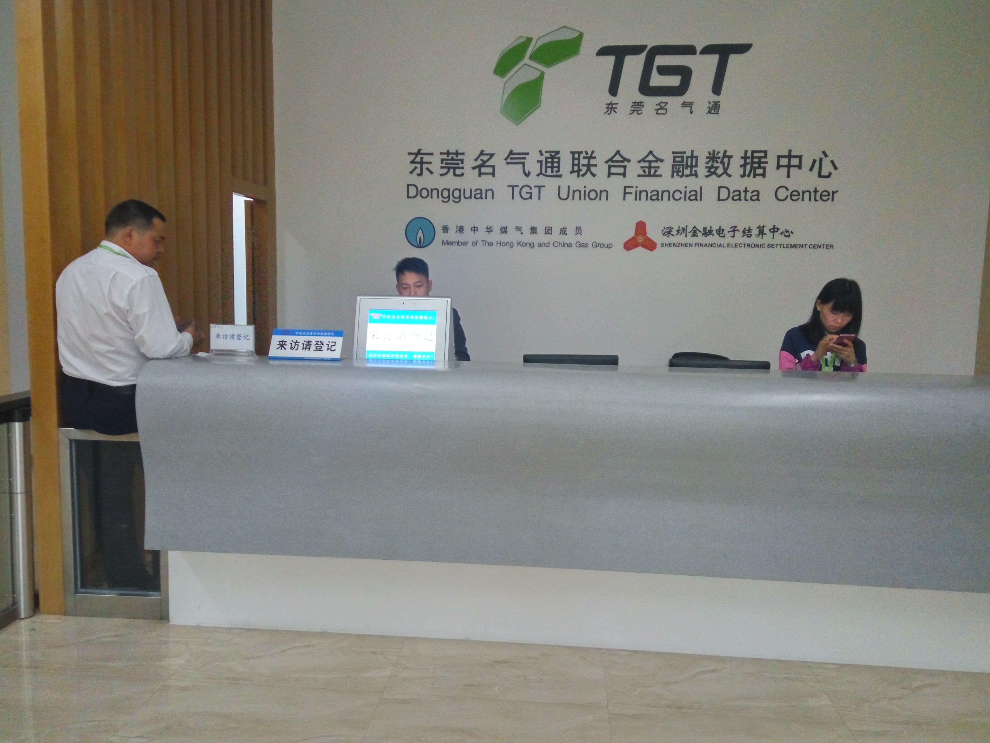 访客一体机在东莞名气通联合金融数据服务有限公司成功启用