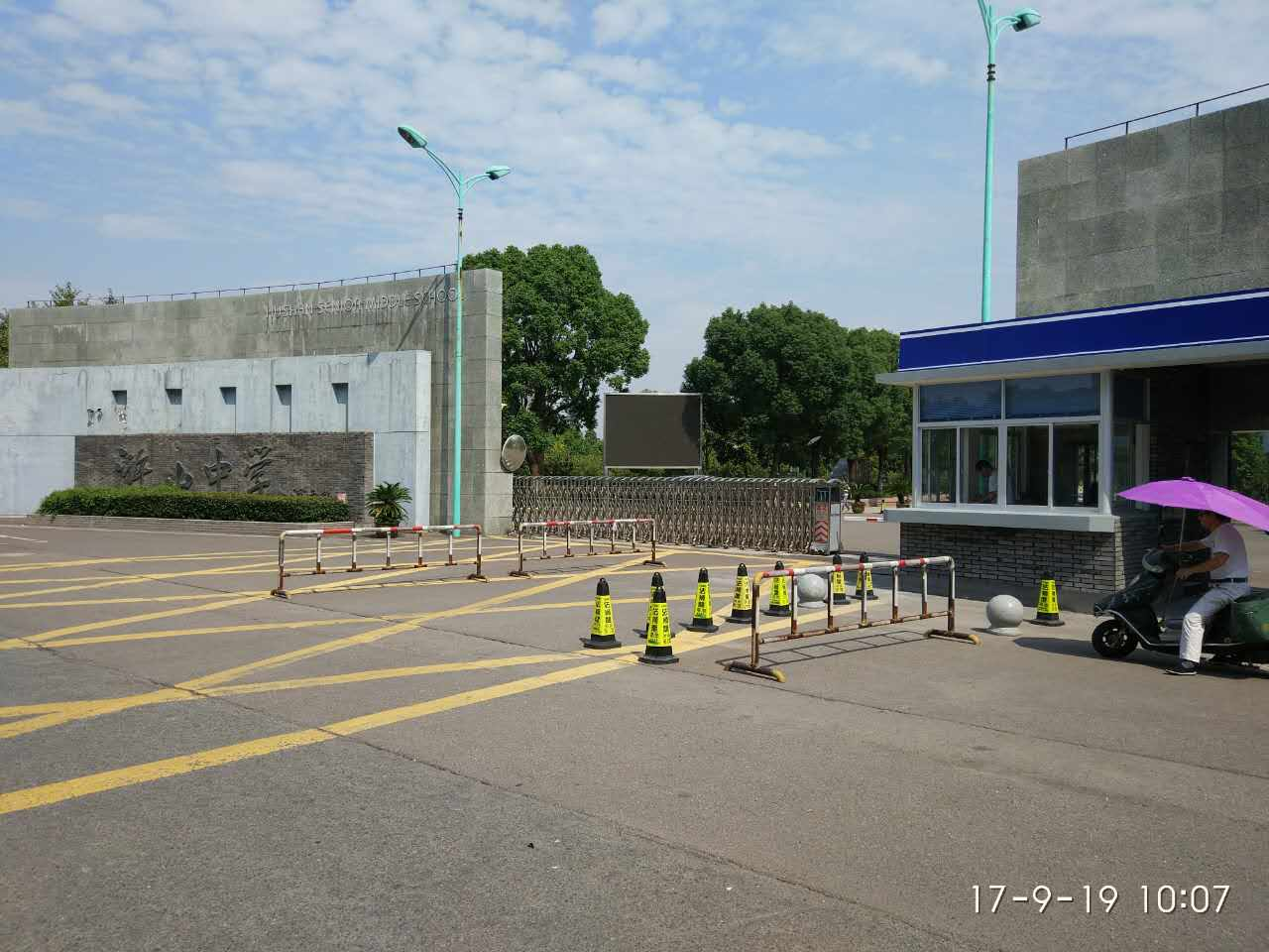 浙江浒山中学启用科世达访客机